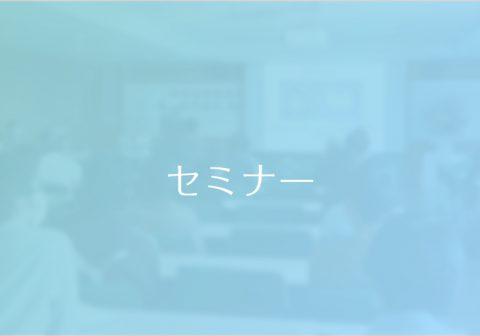 【オンライン動画配信】後藤祐児教授 最終講義
