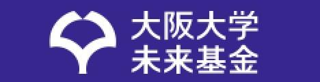 大阪大学未来基金