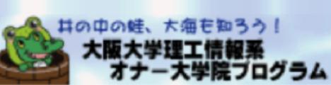 大阪大学理工情報系オナー大学院プログラム