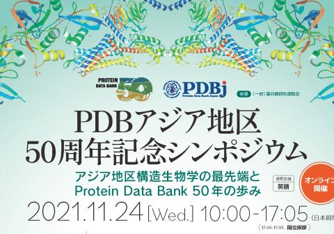 【11/24オンライン開催】蛋白研セミナー:PDBアジア地区50周年記念シンポジウム~アジア地区構造生物学の最先端とProtein Data Bank 50年の歩み~
